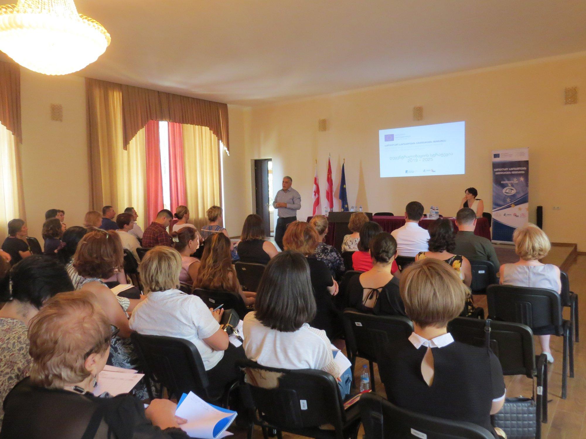 სამოქალაქო საზოგადოების განვითარების ინიციატივა - რეგიონული შეხვედრები